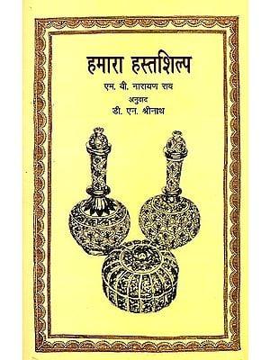 हमारा हस्तशिल्प: Our Handicrafts