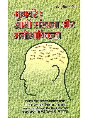 मुहावरे: आर्थी संरचना और मनोभाषिकता: Proverbs - Psychology and The Construction of Meaning