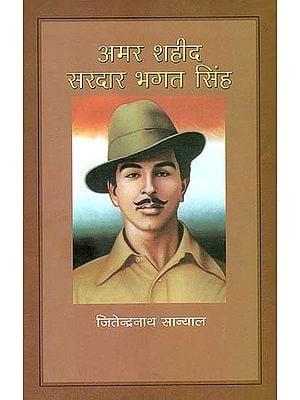 अमर शहीद सरदार भगत सिंह: Amar Shahid Sardar Bhagat Singh