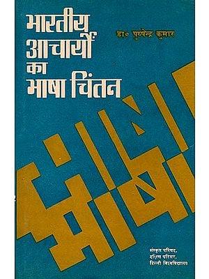 भारतीय आचार्यो का भाषा चिंतन: The Linguistic Thought of Indian Acharyas