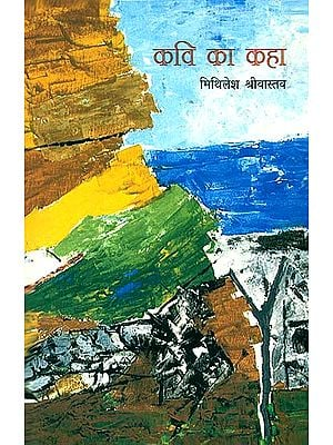 कवि का कहा: Conversations with Three Hindi Poets