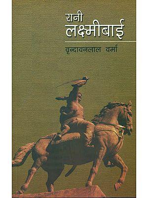 रानी लक्ष्मीबाई: Lakshmi Bai The Queen of Jhansi