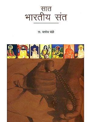 सात भारतीय संत (जीवन-दर्शन और संदेश): Seven Indian Saints