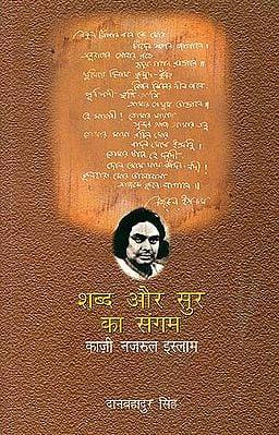 शब्द और सुर का संगम (काज़ी नज़रूल इस्लाम): Kazi Nazrul Islam (The Confluence of Word and Rhythm)