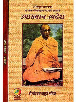उपाख्यान उपदेश: Upakhyan Upadesha (Set of 2 Volumes)