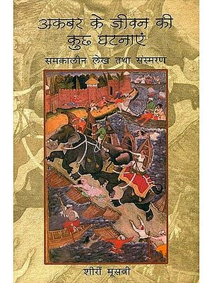 अकबर के जीवन की कुछ घटनाएं: Some Incidents from The life of Akbar