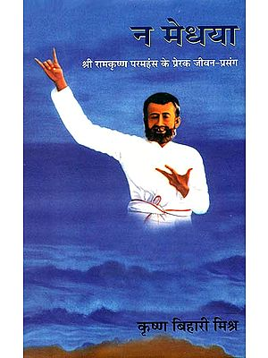 न मेधया (श्री रामकृष्ण परमहंस के प्रेरक जीवन-प्रसंग): Inspiring Incidents from The Life of Ramakrishna Paramhansa