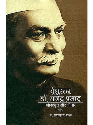देशरत्न डॉ. राजेन्द्र प्रसाद (जीवनवृत्त और विचार): Dr. Rajendra Prasad - Life and Thought