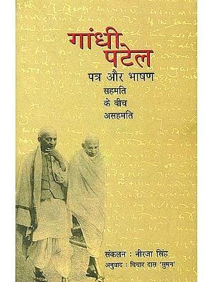 गांधी पटेल (पत्र और भाषण सहमति के बीच असहमति): Gandhi and Sardar Patel