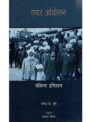 ग़दर आंदोलन (संक्षिप्त इतिहास): The Gadar Movement