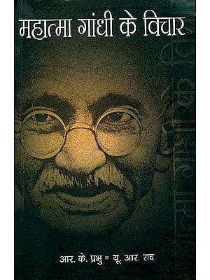 महात्मा गांधी के विचार: Thoughts of Mahatma Gandhi