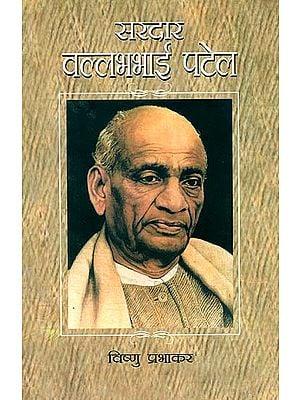 सरदार वल्लभभाई पटेल: Sardar Vallabh Bhai Patel
