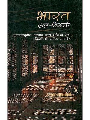 भारत अल-बिरूनी : India by Al Biruni