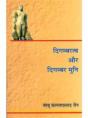 दिगम्बरत्व और दिगम्बर मुनि: Digamber Saints and The Concept of Digamberrattva