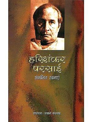 हरिशंकर परसाई (संकलित रचनांए):  Harishankar Parsai - A Collection