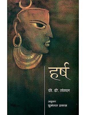 हर्ष: Harsha