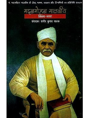 मदनमोहन मालवीय विचार-यात्रा:  A Representative Collection of Madan Mohan Malaviya's Writings and Speeches