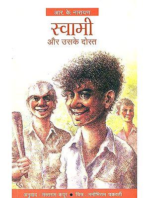 स्वामी और उसके दोस्त: Swami and His Friends