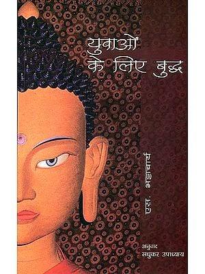 युवाओं के लिए बुद्ध: Buddha For Youth