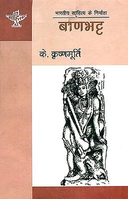 बाणभट्ट: Banabhatta