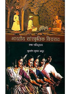 भारतीय सांस्कृतिक विरासत एक परिदृश्य: Cultural Heritage of India- A Panaroma
