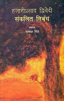 हजारीप्रसाद द्विवेदी संकलित निबंध: Collected Essays of Hazari Prasad Dwivedi