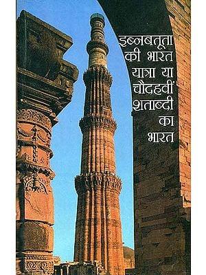 इब्नबतूता की भारत यात्रा या चौदहवीं शताब्दी का भारत: Ibna Batuta's Travels to India or India of the Fourteenth Century