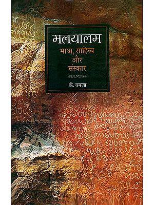 मलयालम भाषा, साहित्य और संस्कार: Malyalam -Language, Literature and Values