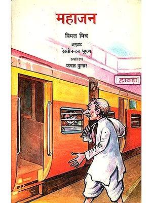 महाजन: Mahajan (A Short Story by Vimal Mitra)