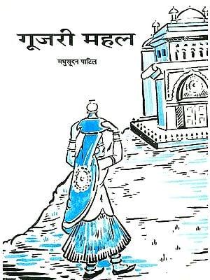 गूजरी महल: Gujari Mahal (A Short Story)