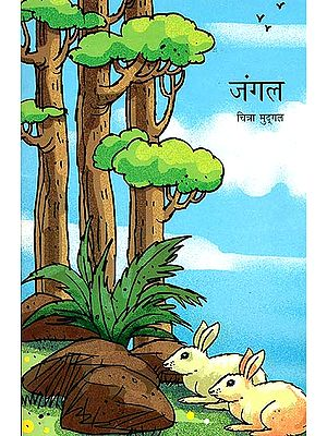 जंगल: Forest (A Short Story)