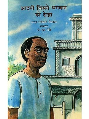 आदमी जिसने भगवान को देखा: Man Who Saw God (A Short Story by Bal Gangadhar Tilak)