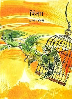 पिंजरा: : The Cage (A Short Story)