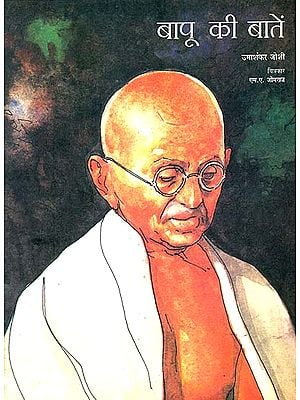 बापू की बातें: Small Things About Mahatma Gandhi (A Short Story)