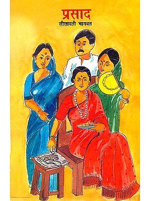 प्रसाद: Prasad (A Short Story for Children)