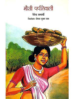 मौसी पपीतेवाली: Papaya Aunty (A Short Story for Children)
