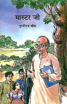 मास्टर जी: Master Ji (A Short Story for Children)