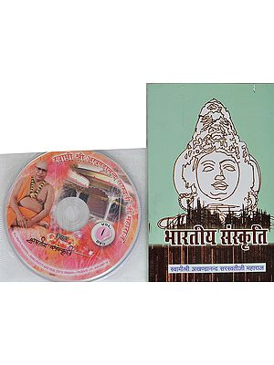 भारतीय संस्कृति: With CD of The Pravachans on Which The Book is Based