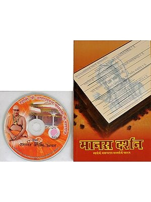 मानस दर्शन:  With CD of The Pravachans on Which The Book is Based