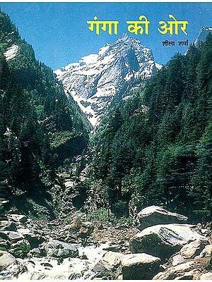 गंगा की ओर: Towards Ganga