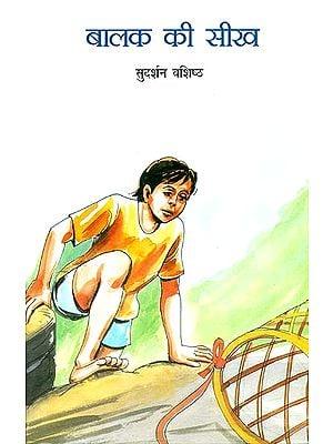 बालक की सीख: A Short Story for Children