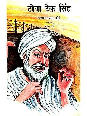 टोबा टेक सिंह: Toba Tek Singh