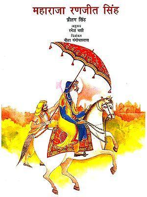 महाराजा रणजीत सिंह: Maharaja Ranjit Singh