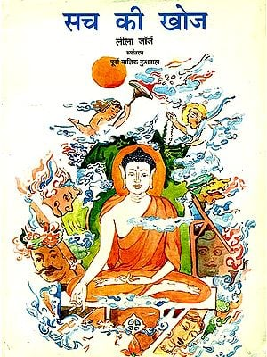 सच की खोज: Search for Truth (Life of Buddha for Children)