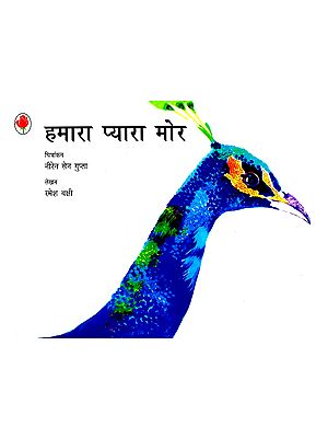 हमारा प्यार मोर: Our Dear Peacock