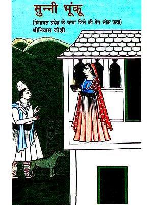 सुन्नी भूंकू (हिमाचल प्रदेश के चम्बा जिले की प्रेम लोक कथा) - Sunni Bhunku - A Love Story from Chamba in Himachal Pradesh
