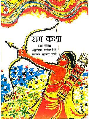 राम कथा (वाल्मीकि रामायण पर आधारित): Rama Katha Based on Valmiki Ramayana