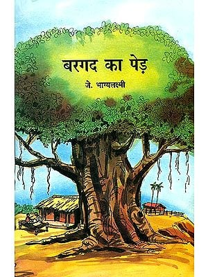 बरगद का पेड़: The Banyan Tree (A Short Story for Children)
