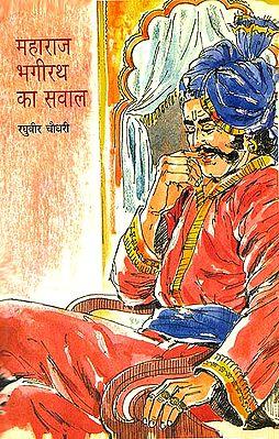 महाराज भगीरथ का सवाल: Question of King Bhagirath