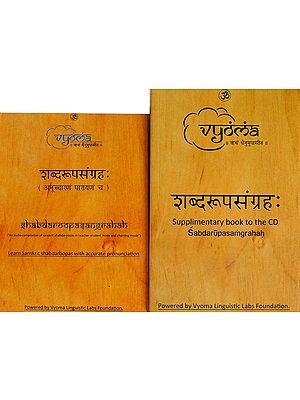 शब्दरूपसंग्रह: Sabda Rupa Samgraha forms of Sanskrit Words (with CD)